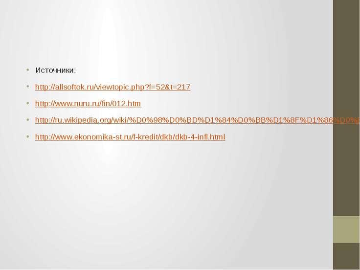 Источники: http://allsoftok.ru/viewtopic.php?f=52&t=217 http://www.nuru.ru/fi...