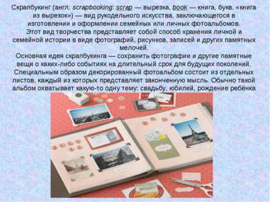 Скрапбукинг (англ. scrapbooking: scrap — вырезка, book — книга, букв. «книга ...