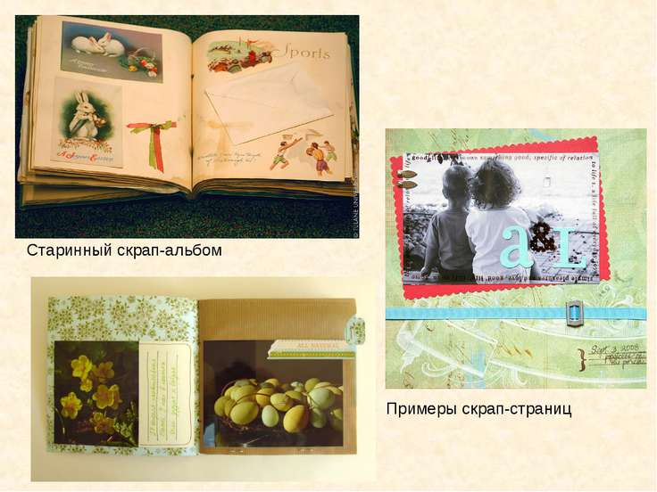 Старинный скрап-альбом Примеры скрап-страниц