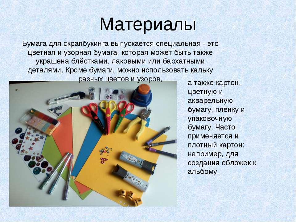 Материалы Бумага для скрапбукинга выпускается специальная - это цветная и узо...