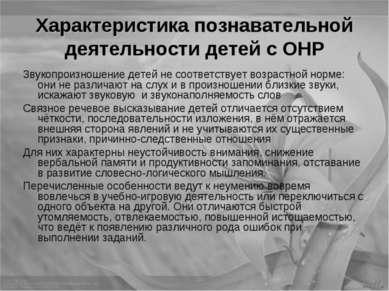 Характеристика познавательной деятельности детей с ОНР Звукопроизношение дете...
