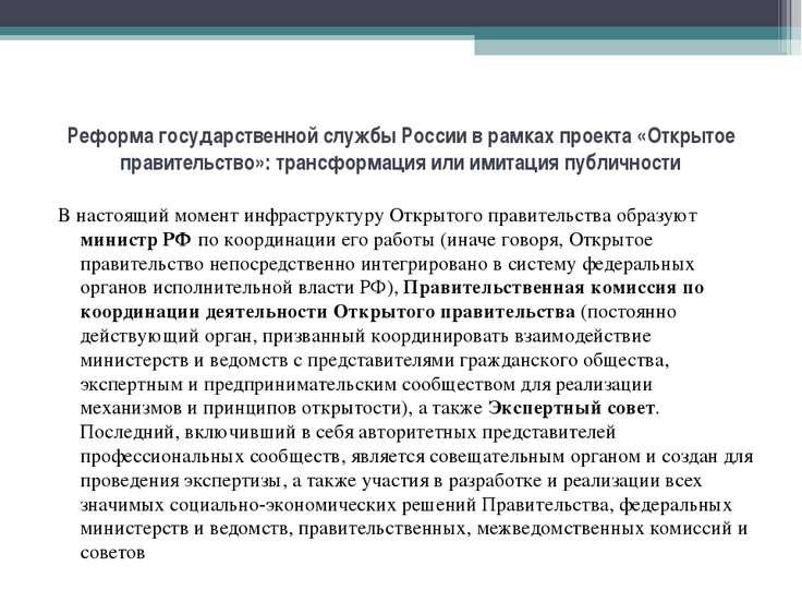 Реформа государственной службы России в рамках проекта «Открытое правительств...