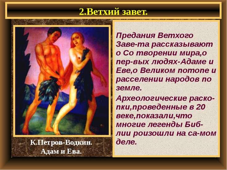 2.Ветхий завет. Предания Ветхого Заве-та рассказывают о Со творении мира,о пе...