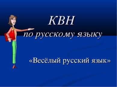 КВН по русскому языку «Весёлый русский язык»