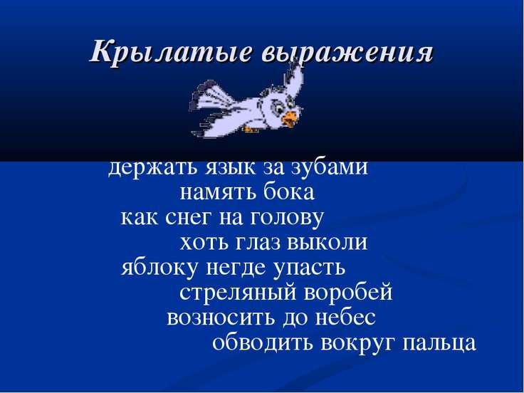 русские крылатые выражения картинки обои помеченные тегом
