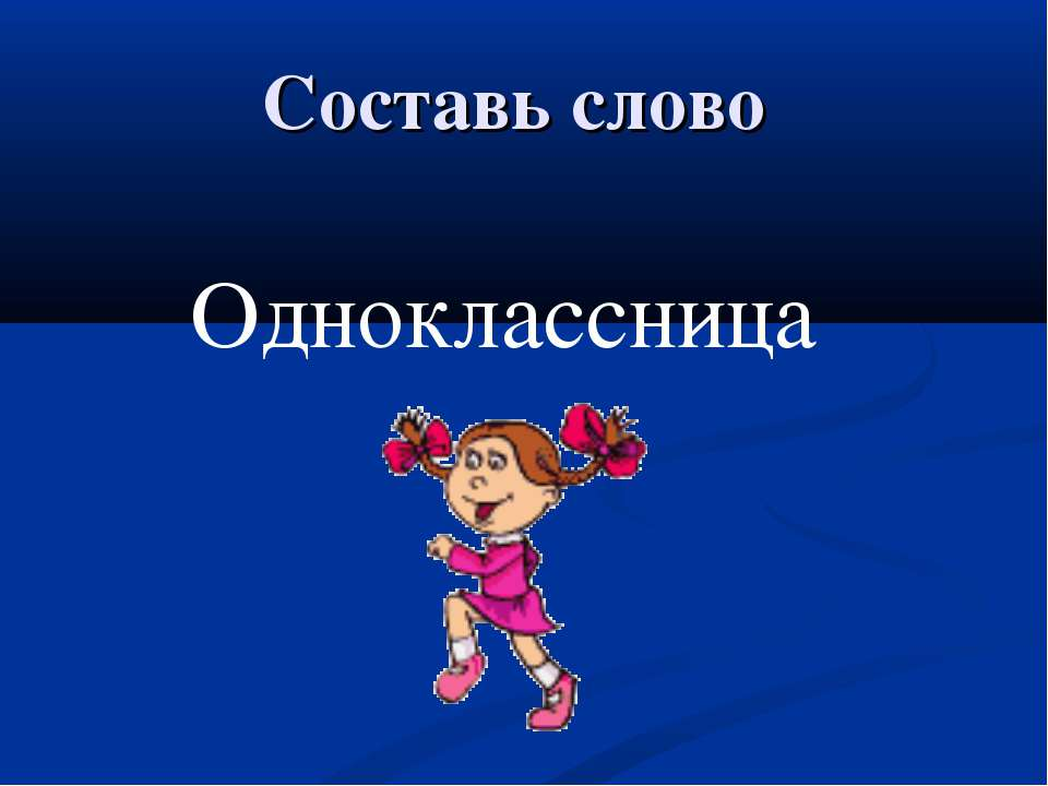 Составь слово Одноклассница