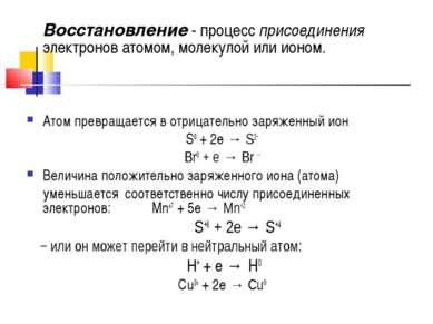 Презентация по химии реакции
