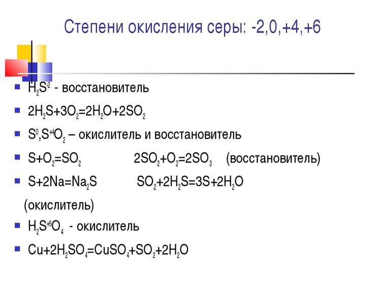 Степени окисления серы: -2,0,+4,+6 Н2S-2 - восстановитель 2Н2S+3O2=2H2O+2SO2 ...