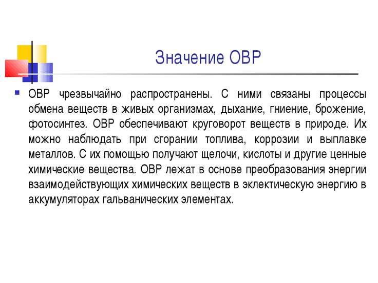Значение ОВР ОВР чрезвычайно распространены. С ними связаны процессы обмена в...