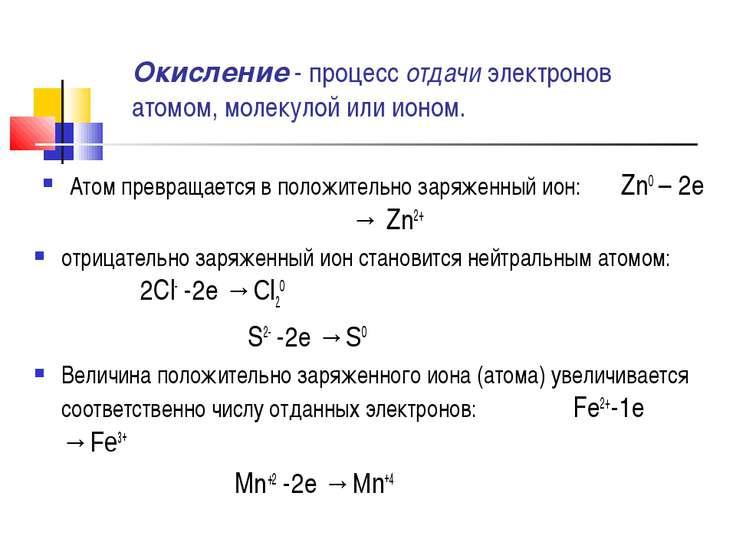 Окисление - процесс отдачи электронов атомом, молекулой или ионом. Атом превр...