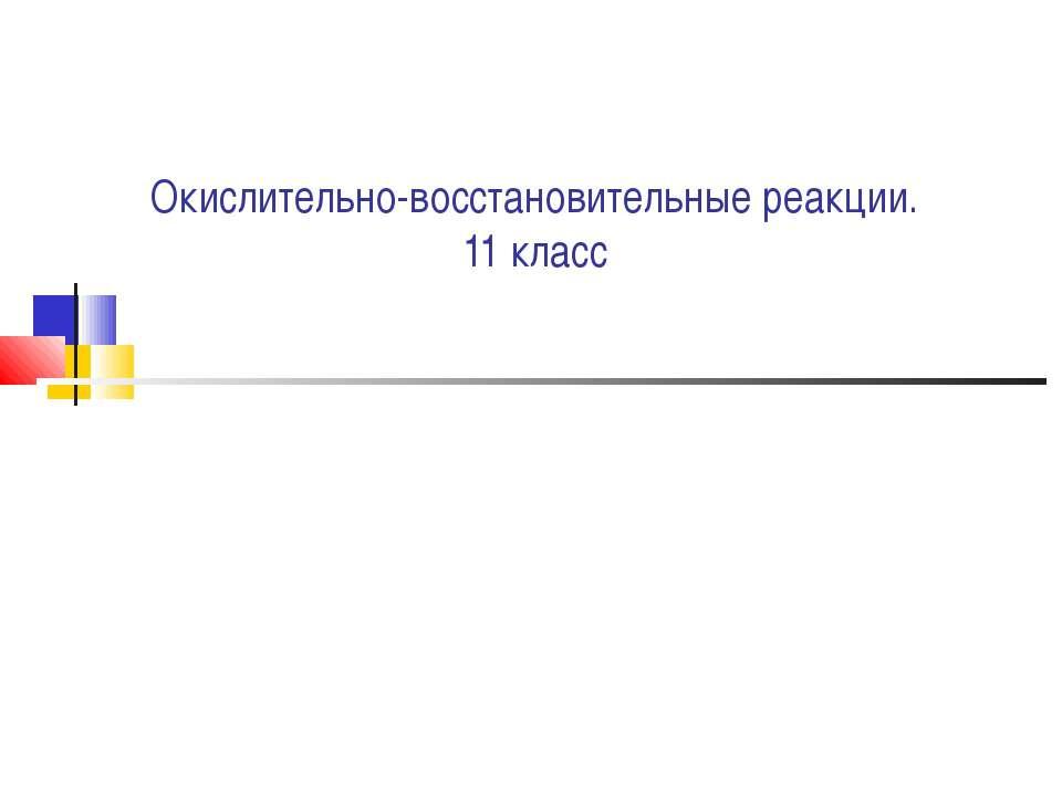 Окислительно-восстановительные реакции. 11 класс