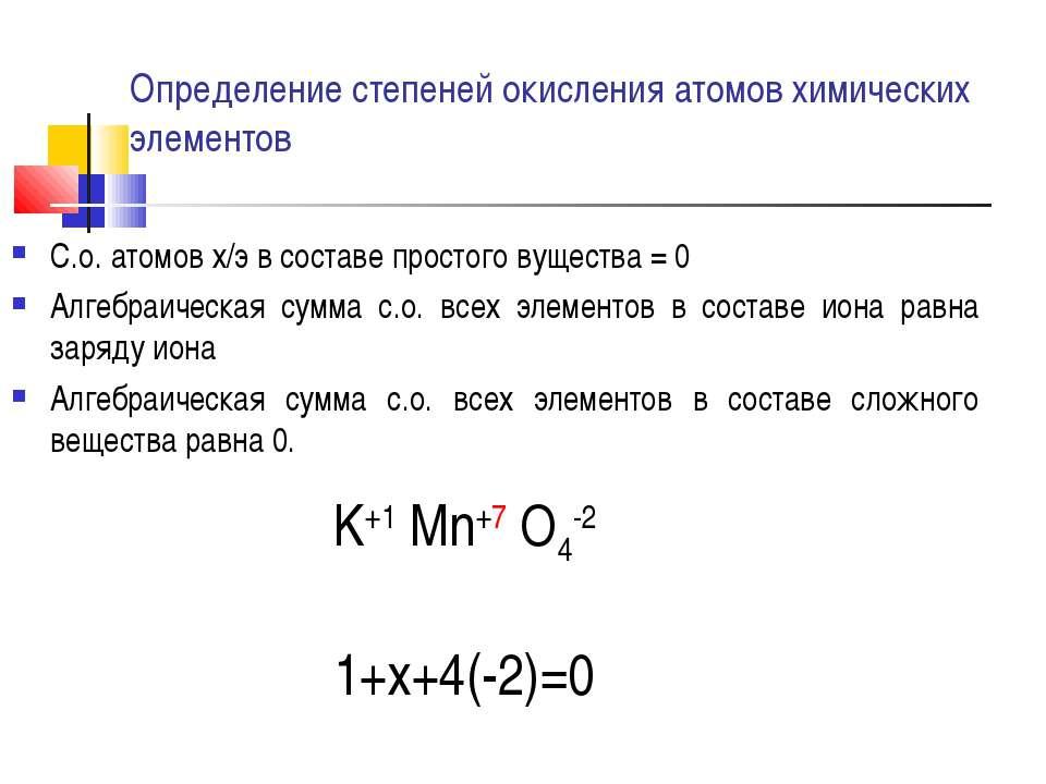 Определение степеней окисления атомов химических элементов С.о. атомов х/э в ...