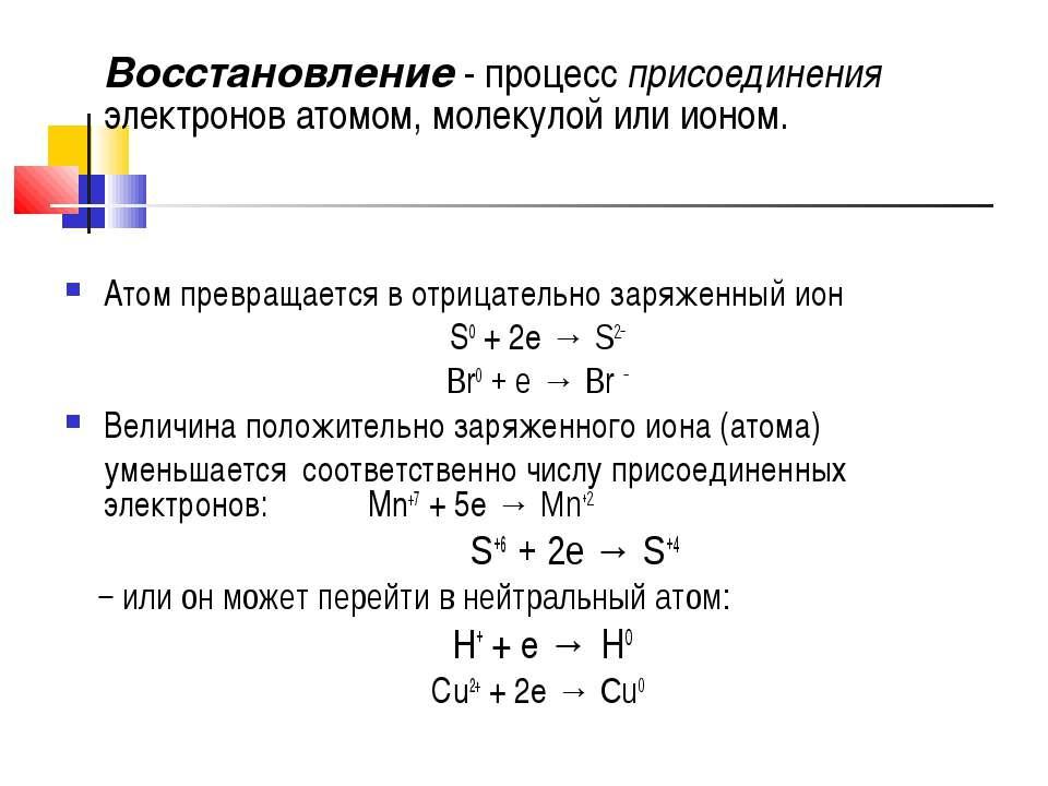 Восстановление - процесс присоединения электронов атомом, молекулой или ионом...
