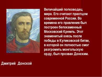 Величайший полководец мира. Его считают праотцом современной России. Во време...