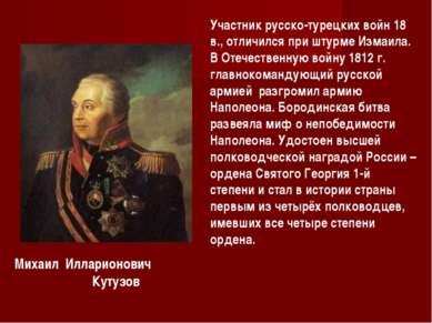 Участник русско-турецких войн 18 в., отличился при штурме Измаила. В Отечеств...