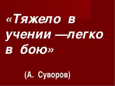 «Тяжело в учении —легко в бою» (А. Суворов)