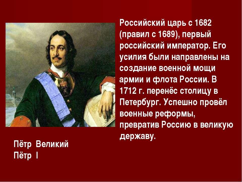 Российский царь с 1682 (правил с 1689), первый российский император. Его усил...