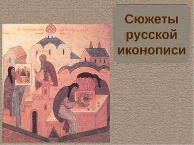 Сюжеты русской иконописи