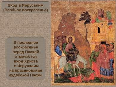 Вход в Иерусалим (Вербное воскресенье) В последнее воскресенье перед Пасхой о...