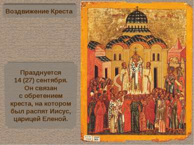 Воздвижение Креста Празднуется 14 (27) сентября. Он связан с обретением крест...