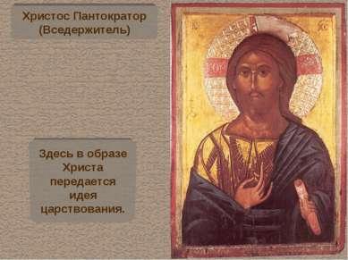 Христос Пантократор (Вседержитель) Здесь в образе Христа передается идея царс...