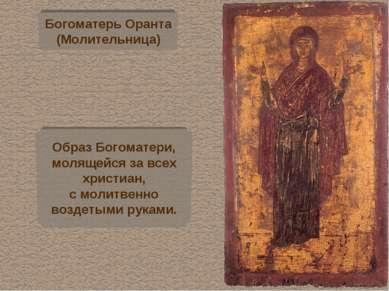 Богоматерь Оранта (Молительница) Образ Богоматери, молящейся за всех христиан...