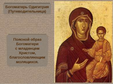 Богоматерь Одигитрия (Путеводительница) Поясной образ Богоматери с младенцем ...