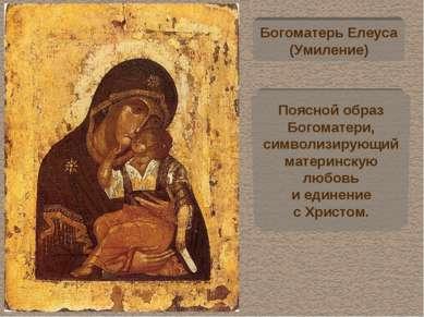 Богоматерь Елеуса (Умиление) Поясной образ Богоматери, символизирующий матери...
