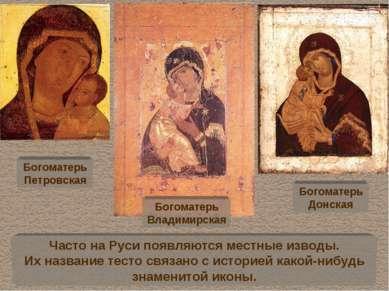 Часто на Руси появляются местные изводы. Их название тесто связано с историей...