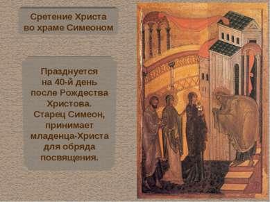Сретение Христа во храме Симеоном Празднуется на 40-й день после Рождества Хр...