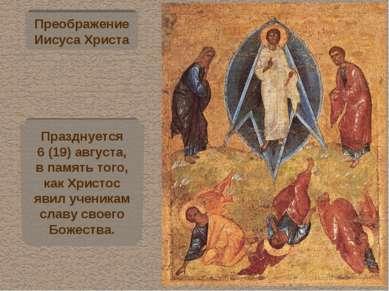 Преображение Иисуса Христа Празднуется 6 (19) августа, в память того, как Хри...