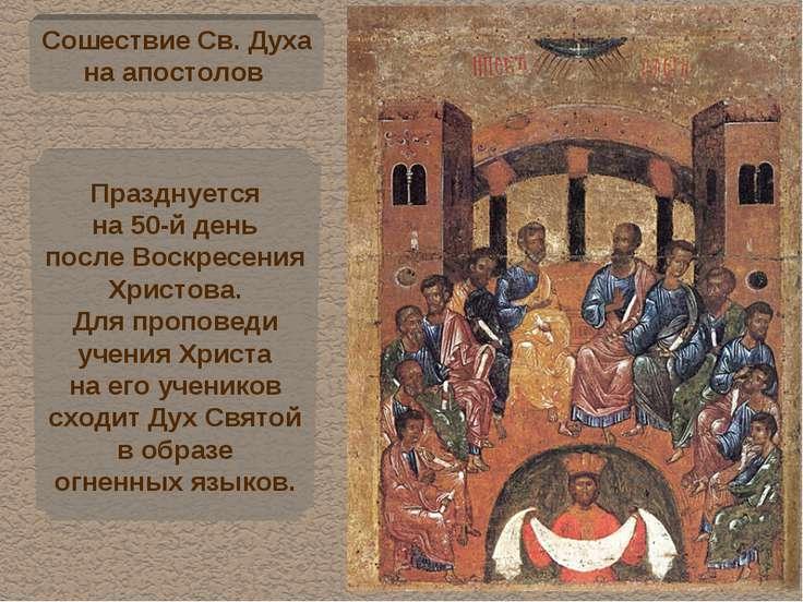Сошествие Св. Духа на апостолов Празднуется на 50-й день после Воскресения Хр...