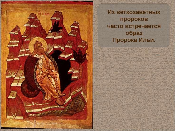 Из ветхозаветных пророков часто встречается образ Пророка Ильи.