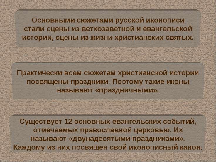 Основными сюжетами русской иконописи стали сцены из ветхозаветной и евангельс...