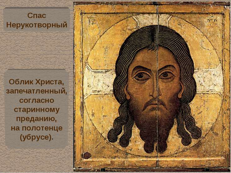 Спас Нерукотворный Облик Христа, запечатленный, согласно старинному преданию,...