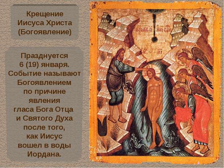 Крещение Иисуса Христа (Богоявление) Празднуется 6 (19) января. Событие назыв...