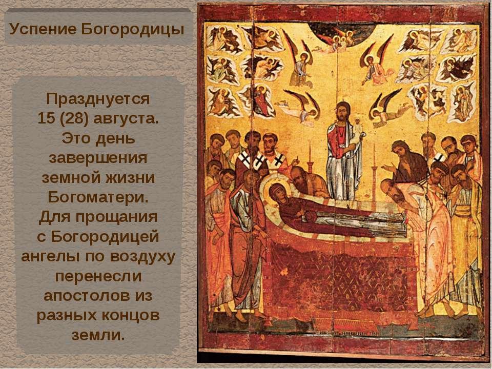 Успение Богородицы Празднуется 15 (28) августа. Это день завершения земной жи...