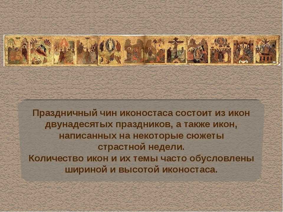 Праздничный чин иконостаса состоит из икон двунадесятых праздников, а также и...