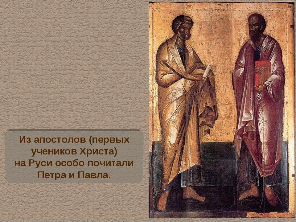 Из апостолов (первых учеников Христа) на Руси особо почитали Петра и Павла.