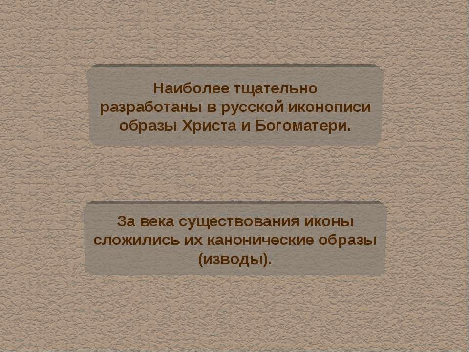 Наиболее тщательно разработаны в русской иконописи образы Христа и Богоматери...