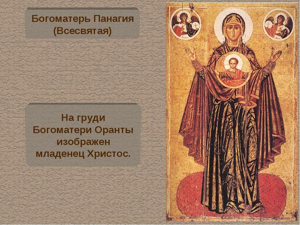 Богоматерь Панагия (Всесвятая) На груди Богоматери Оранты изображен младенец ...