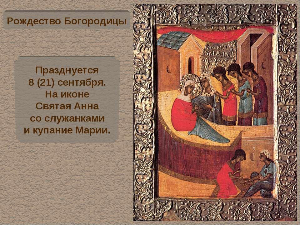 Рождество Богородицы Празднуется 8 (21) сентября. На иконе Святая Анна со слу...