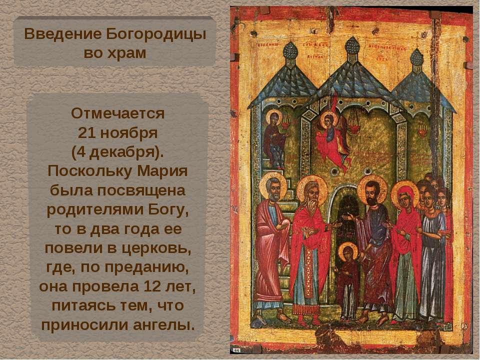 Введение Богородицы во храм Отмечается 21 ноября (4 декабря). Поскольку Мария...
