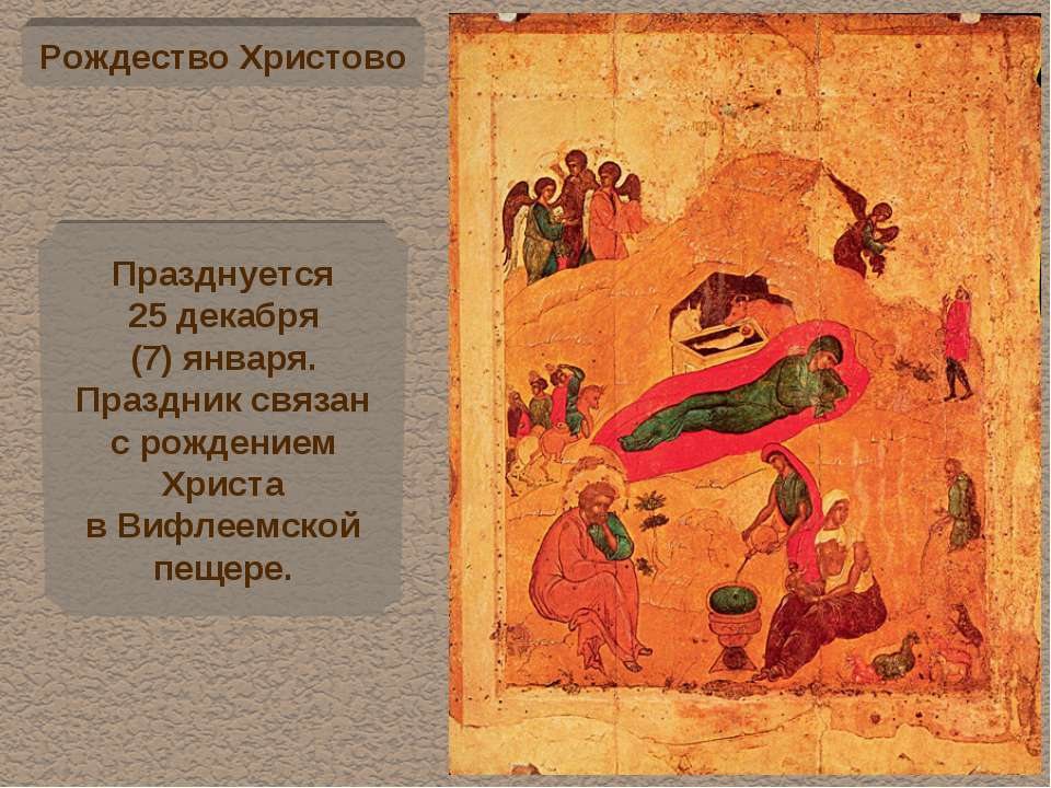 Рождество Христово Празднуется 25 декабря (7) января. Праздник связан с рожде...
