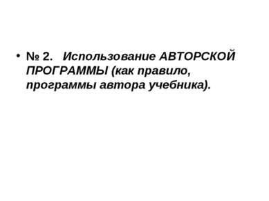 № 2. Использование АВТОРСКОЙ ПРОГРАММЫ (как правило, программы автора учебника).