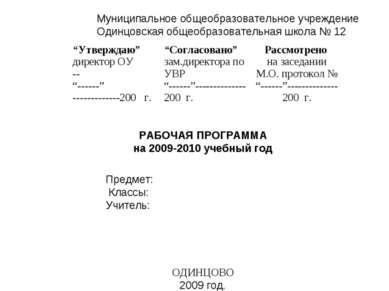 Муниципальное общеобразовательное учреждение Одинцовская общеобразовательная ...