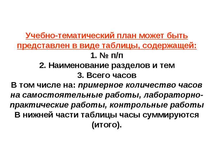 Учебно-тематический план может быть представлен в виде таблицы, содержащей: 1...