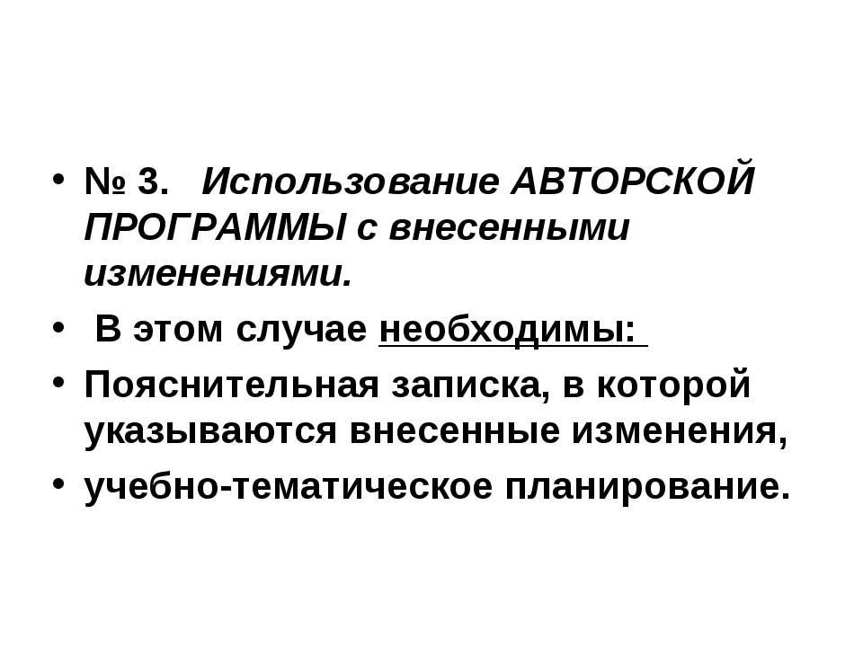 № 3. Использование АВТОРСКОЙ ПРОГРАММЫ с внесенными изменениями. В этом случа...