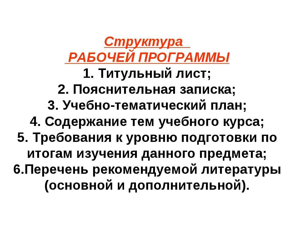 Структура РАБОЧЕЙ ПРОГРАММЫ 1. Титульный лист; 2. Пояснительная записка; 3. У...