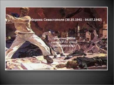 Оборона Севастополя (30.10.1941 - 04.07.1942) Проектная работа ученика 4 «А» ...